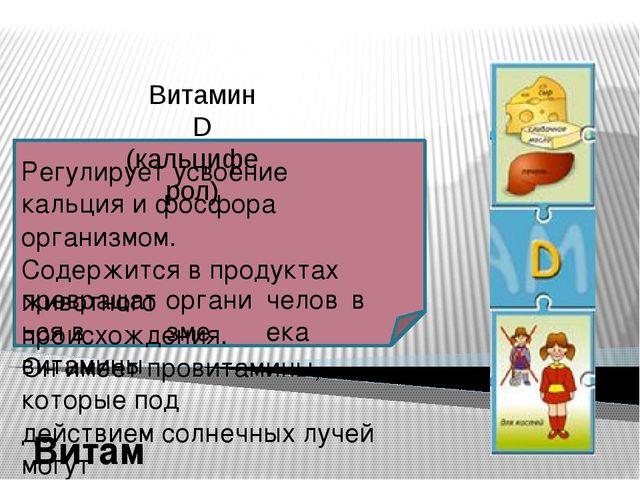 Витамин D (кальциферол) Регулирует усвоение кальция и фосфора организмом. Со...