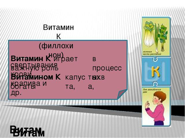 Витамин К (филлохинон) Витамин К играет важную роль в процессах свертывания...
