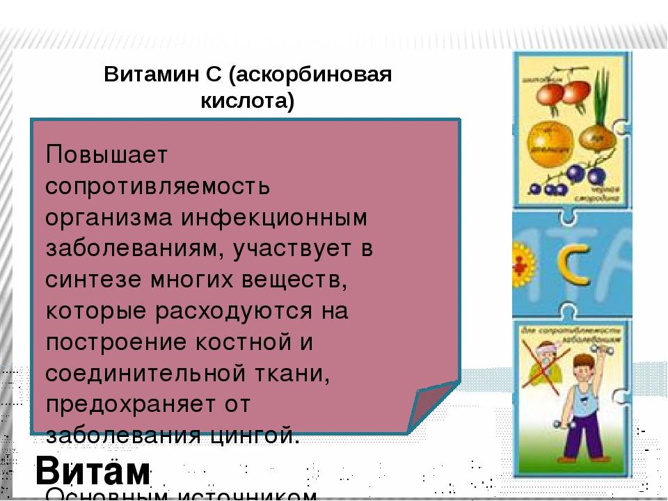 Витамин С (аскорбиновая кислота) .... .::: :::. :::::::-:·:: :: ... :-:::......