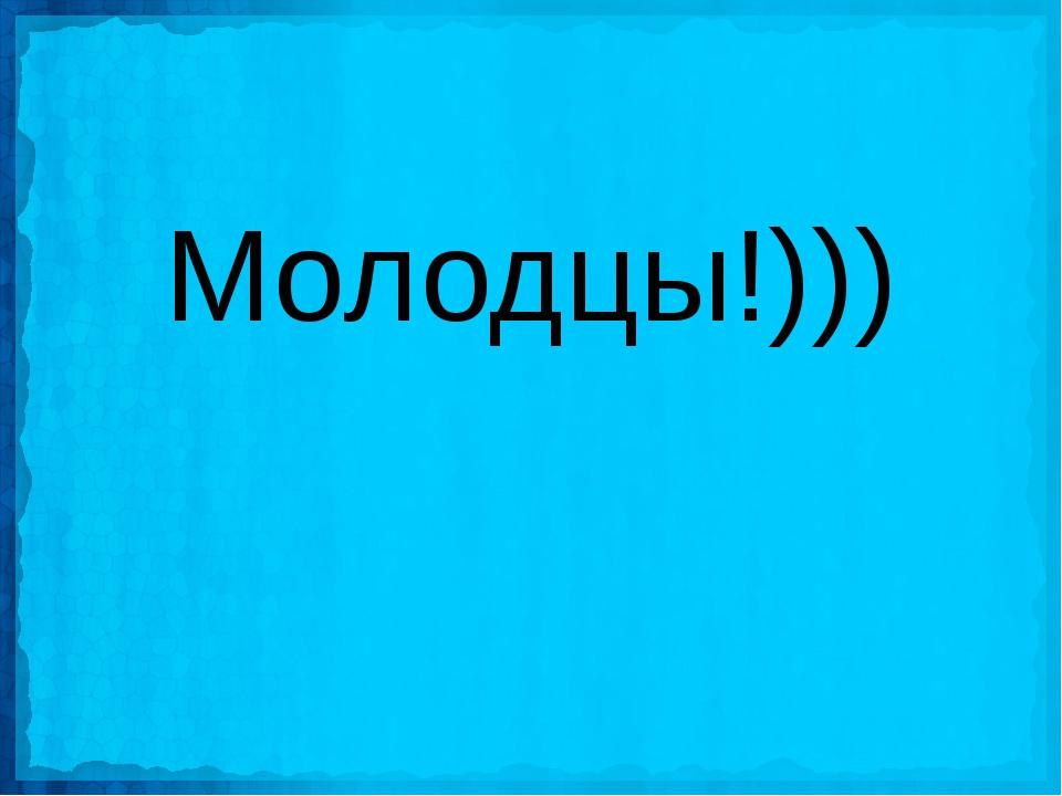 Молодцы!)))