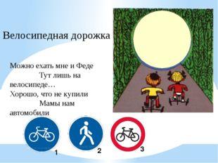 Велосипедная дорожка Можно ехать мне и Феде Тут лишь на велосипеде… Хорошо, ч