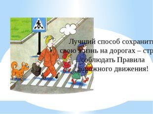Лучший способ сохранить свою жизнь на дорогах – строго соблюдать Правила доро