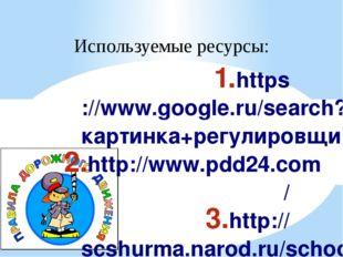 https://www.google.ru/search?q=картинка+регулировщик http://www.pdd24.com/ ht