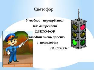 Светофор У любого перекрёстка нас встречает СВЕТОФОР и заводит очень просто c