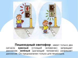 Пешеходный светофор : имеет только два сигнала красный (стоящий человечек) з