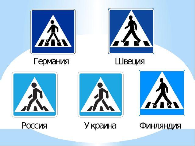 Германия Швеция Финляндия Россия Украина