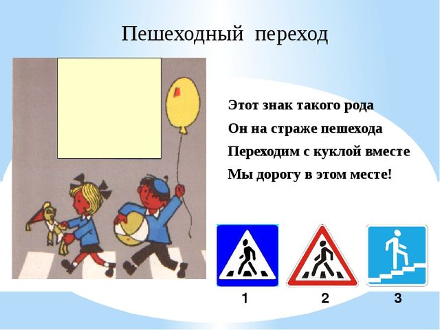 Пешеходный переход Этот знак такого рода Он на страже пешехода Переходим с ку...