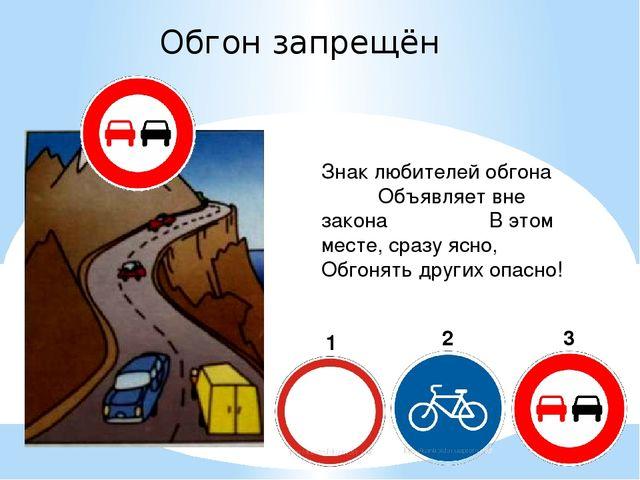Обгон запрещён Знак любителей обгона Объявляет вне закона В этом месте, сразу...