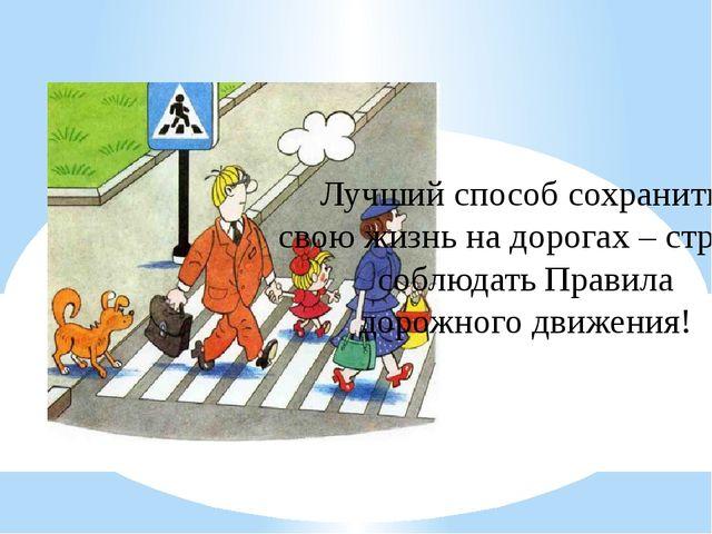 Лучший способ сохранить свою жизнь на дорогах – строго соблюдать Правила доро...