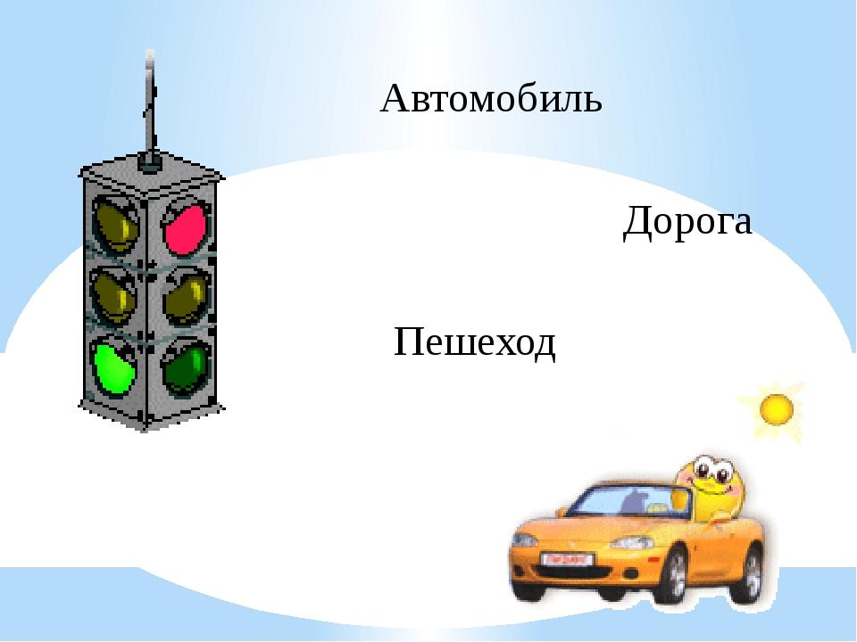 Автомобиль Дорога Пешеход
