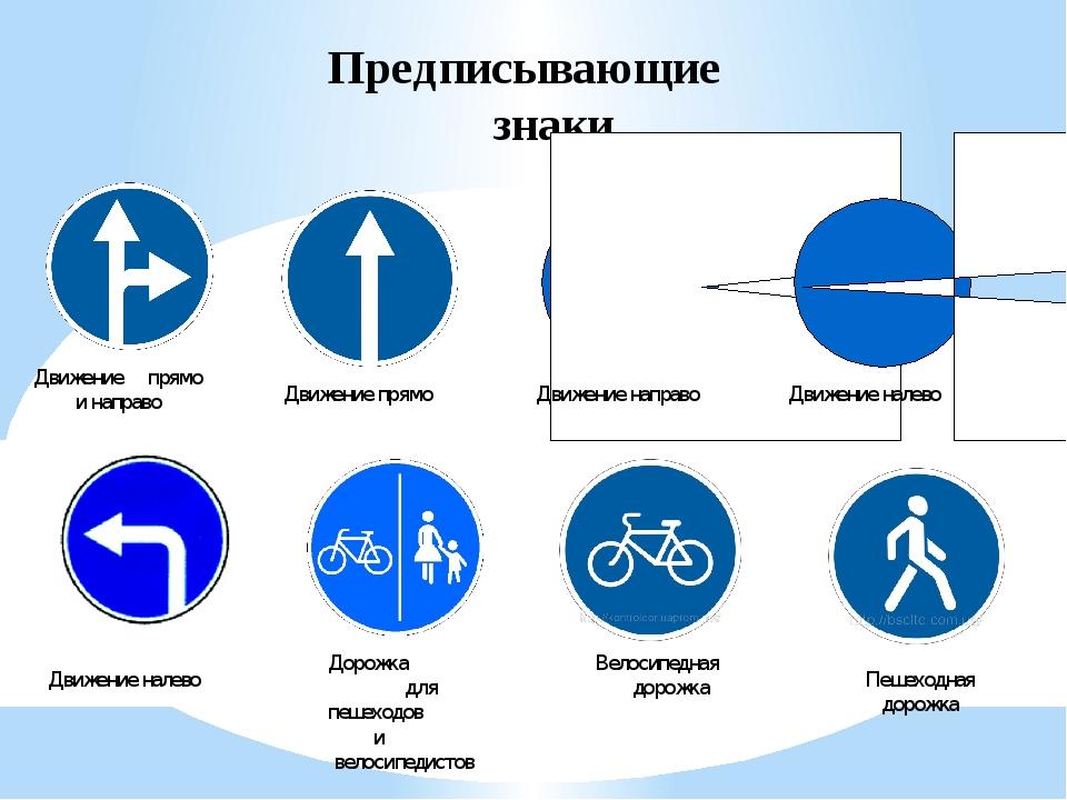 Предписывающие знаки дорожного движения картинки с названием
