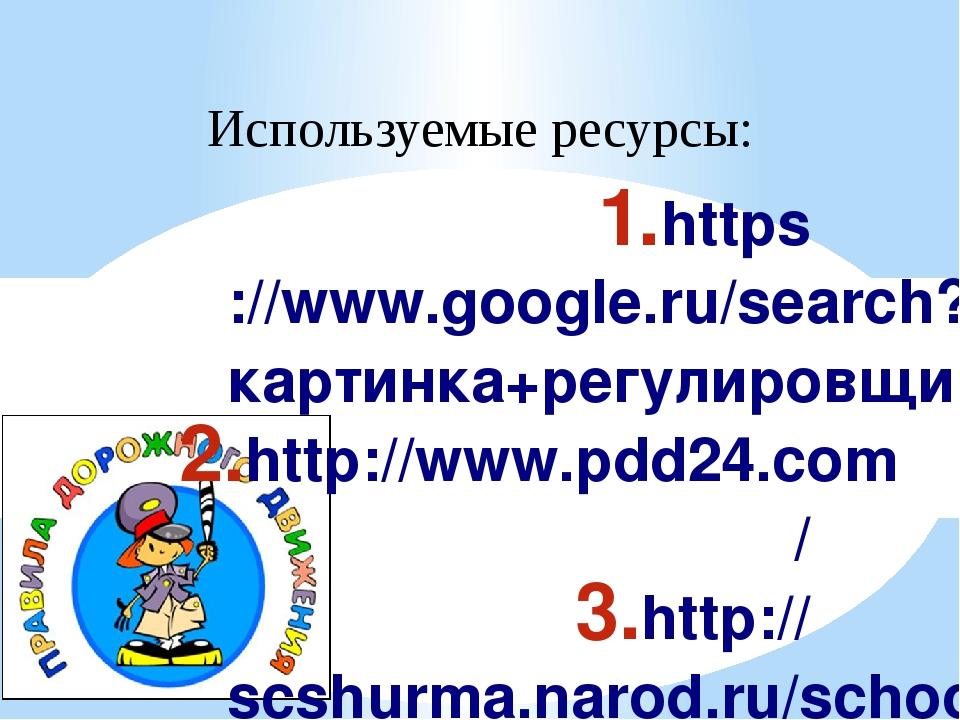 https://www.google.ru/search?q=картинка+регулировщик http://www.pdd24.com/ ht...