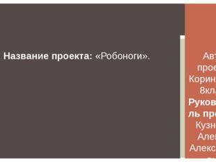 Автор проекта: Корин Илья, 8класс, Руководитель проекта: Кузнецов Алексей Але