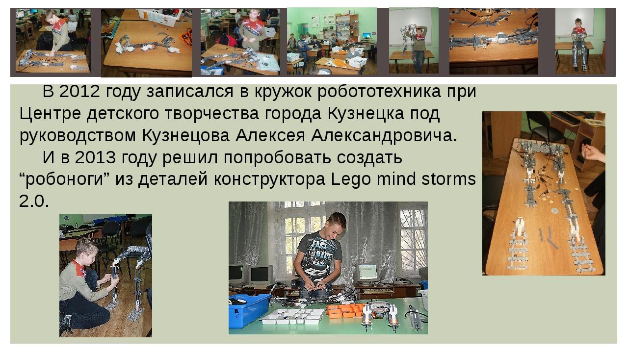 В 2012 году записался в кружок робототехника при Центре детского творчества...