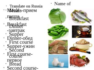 Translate on Russia Meals Breakfast Dinner Supper First course Second course