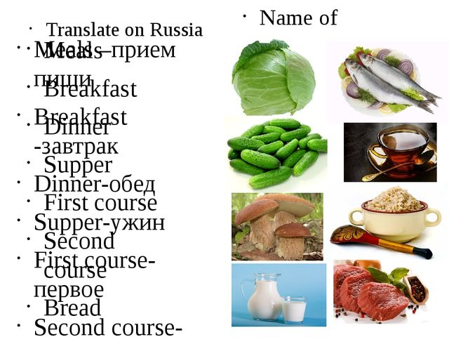 Translate on Russia Meals Breakfast Dinner Supper First course Second course...