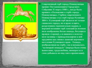 Современный герб города Новокузнецка принят Постановлением Городского Собран