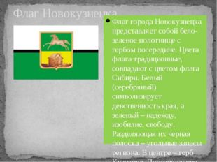 Флаг Новокузнецка Флаг города Новокузнецка представляет собой бело-зеленое по