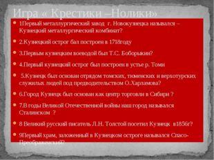 1Первый металлургический завод г. Новокузнецка назывался –Кузнецкий металлург