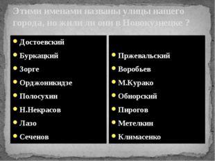 Этими именами названы улицы нашего города, но жили ли они в Новокузнецке ? До