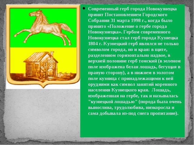 Современный герб города Новокузнецка принят Постановлением Городского Собран...