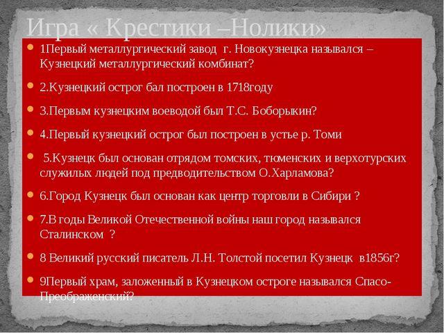 1Первый металлургический завод г. Новокузнецка назывался –Кузнецкий металлург...