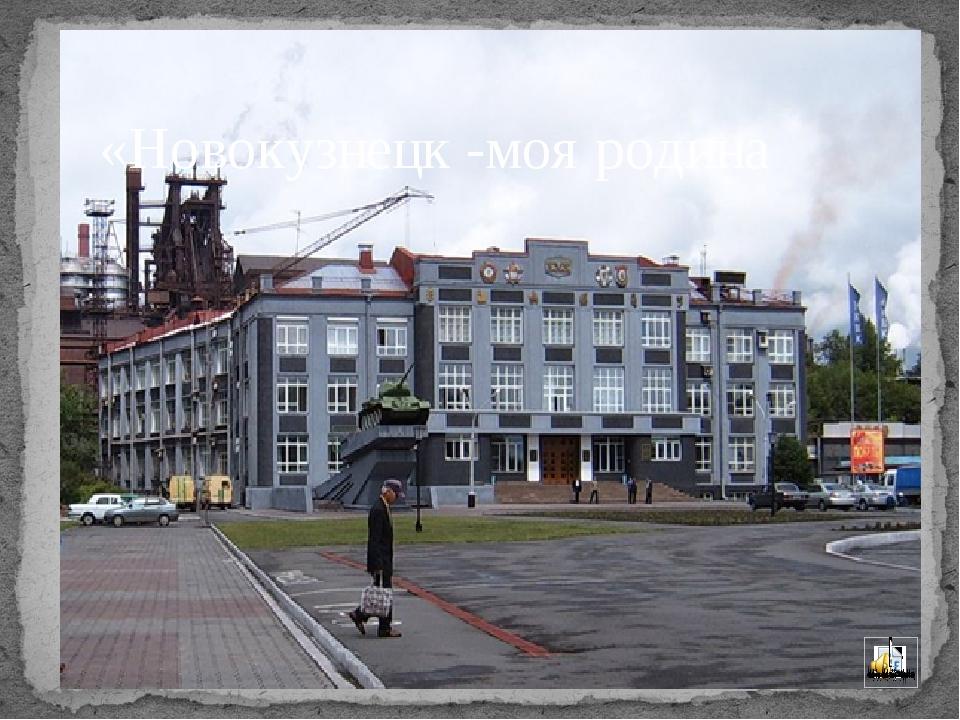 «Новокузнецк -моя родина