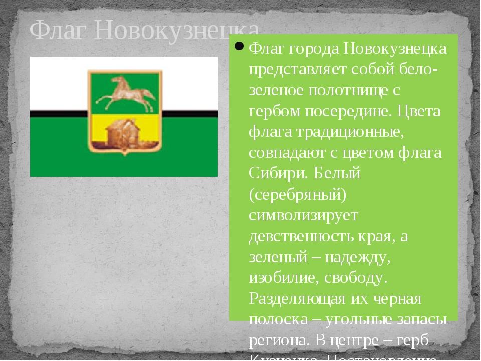 Флаг Новокузнецка Флаг города Новокузнецка представляет собой бело-зеленое по...