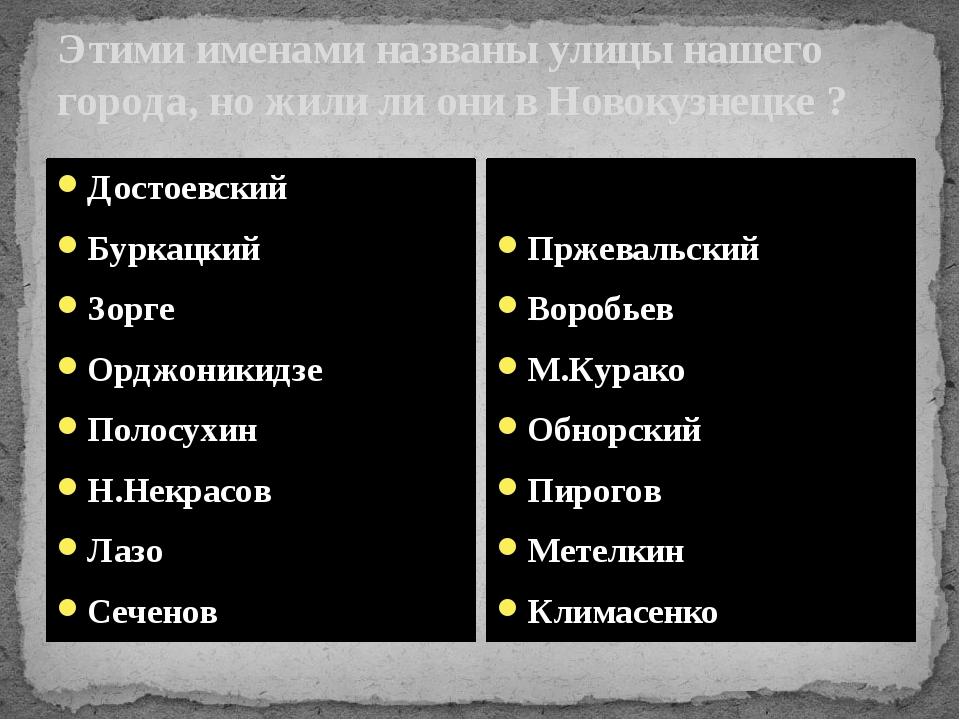 Этими именами названы улицы нашего города, но жили ли они в Новокузнецке ? До...