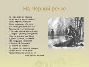На Черной речке На Черной речке тишина Не верится: а здесь ли было? Как алой