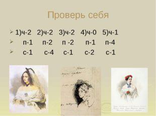 Проверь себя 1)ч-2 2)ч-2 3)ч-2 4)ч-0 5)ч-1 п-1 п-2 п -2 п-1 п-4 с-1 с-4 с-1 с