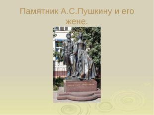 Памятник А.С.Пушкину и его жене.