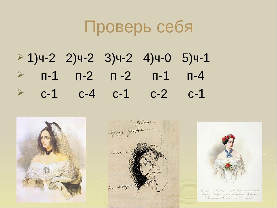 Проверь себя 1)ч-2 2)ч-2 3)ч-2 4)ч-0 5)ч-1 п-1 п-2 п -2 п-1 п-4 с-1 с-4 с-1 с...