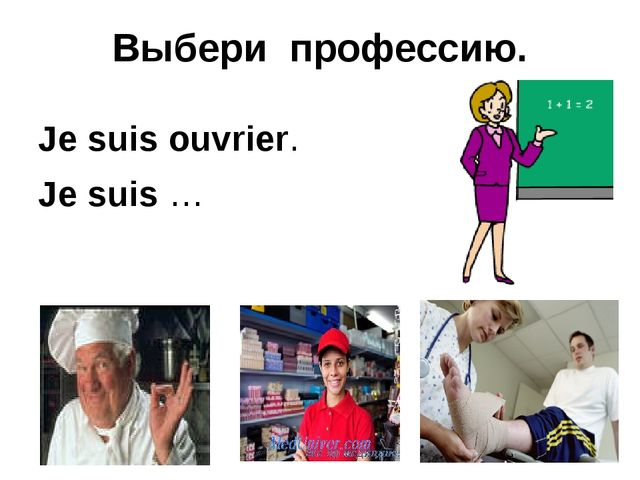 Выбери профессию. Je suis ouvrier. Je suis …