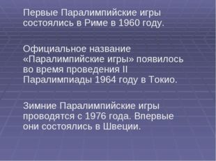 Первые Паралимпийские игры состоялись в Риме в 1960 году. Официальное назван