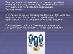 Выступления россиян на Играх нужно признать очень успешным, поскольку в Лонд
