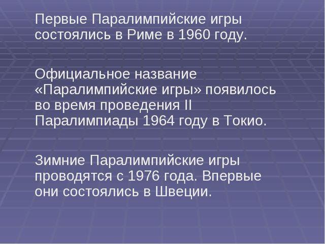 Первые Паралимпийские игры состоялись в Риме в 1960 году. Официальное назван...