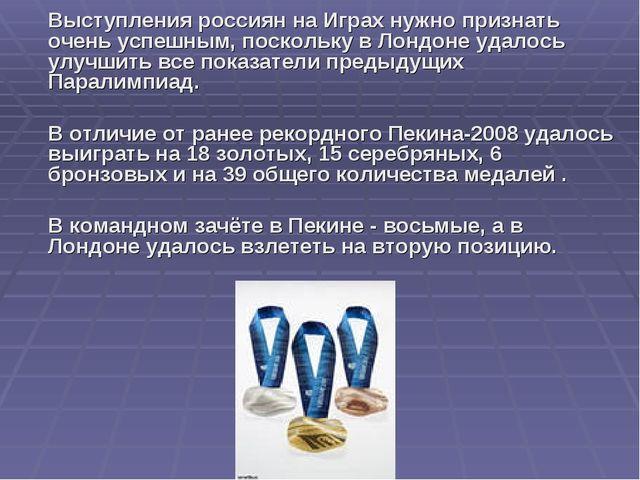 Выступления россиян на Играх нужно признать очень успешным, поскольку в Лонд...