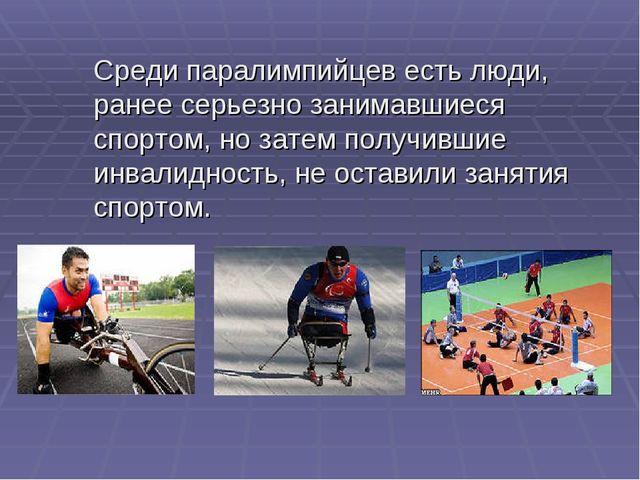 Среди паралимпийцев есть люди, ранее серьезно занимавшиеся спортом, но затем...
