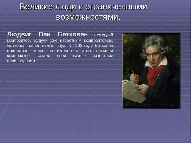Великие люди с ограниченными возможностями. Людвиг Ван Бетховен немецкий комп...