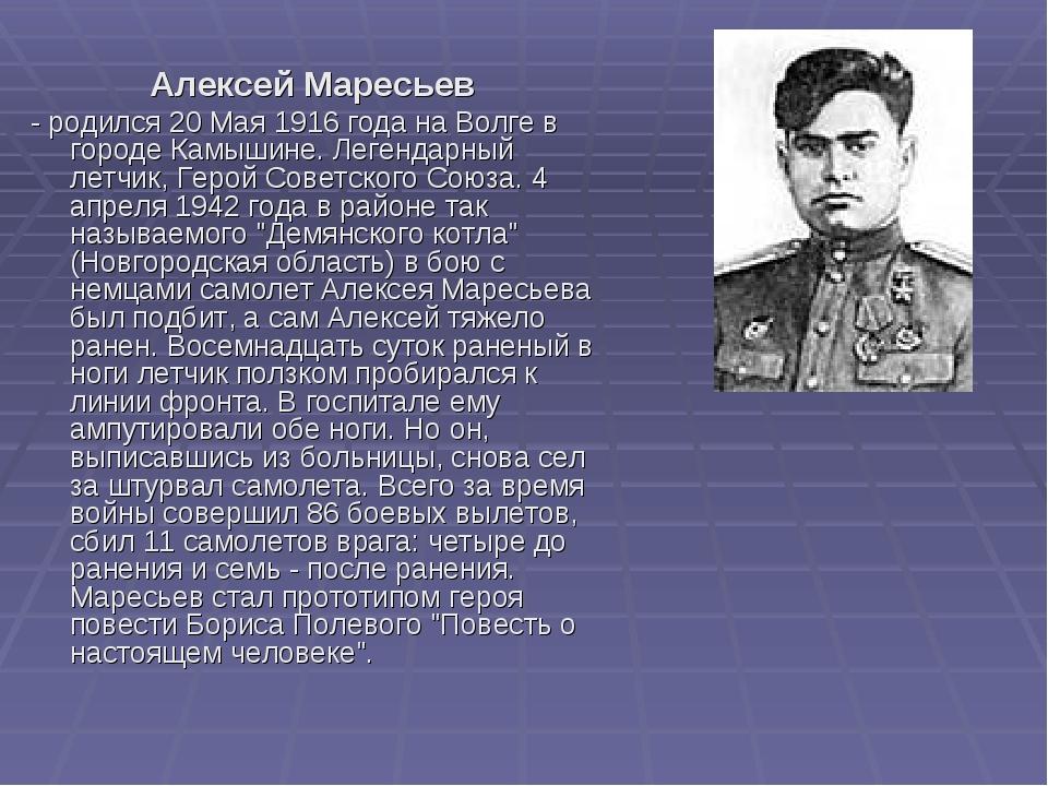 Алексей Маресьев - родился 20 Мая 1916 года на Волге в городе Камышине. Леге...