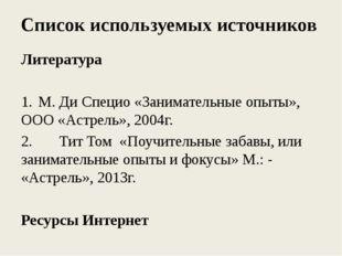 Список используемых источников Литература  1.М. Ди Специо «Занимательные оп