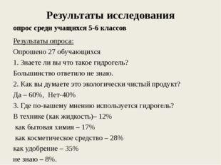 Результаты исследования опрос среди учащихся 5-6 классов Результаты опроса: О
