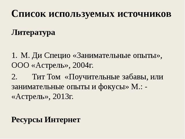Список используемых источников Литература  1.М. Ди Специо «Занимательные оп...