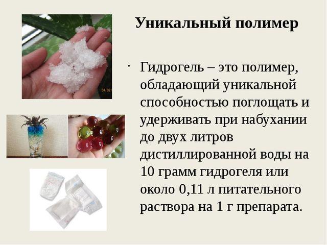 Уникальный полимер Гидрогель– это полимер, обладающий уникальной способност...