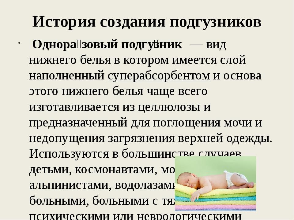 История создания подгузников Однора́зовыйподгу́зник— вид нижнего белья в ко...