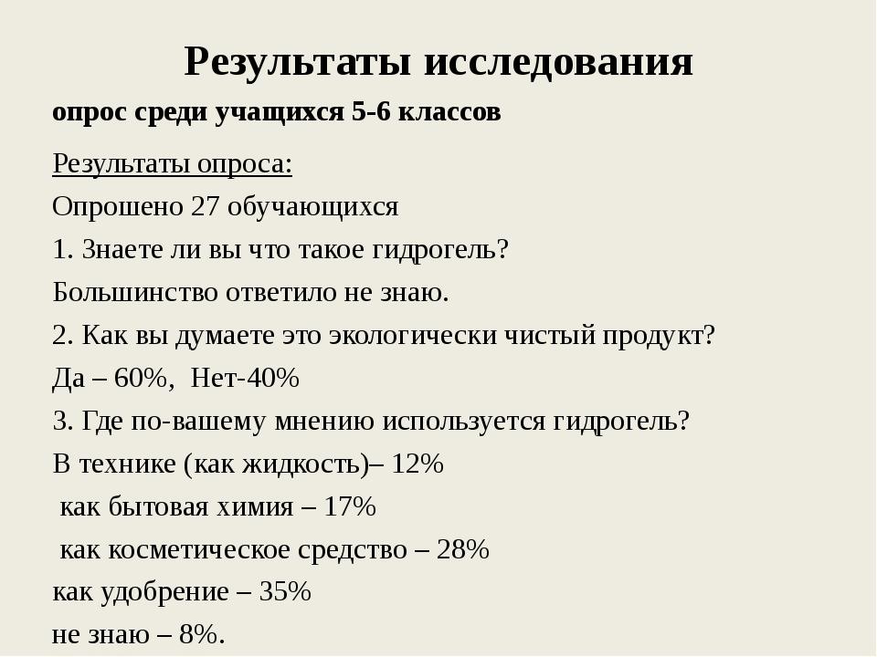 Результаты исследования опрос среди учащихся 5-6 классов Результаты опроса: О...