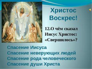 Христос Воскрес! Спасение Иисуса Спасение неверующих людей Спасение рода чело