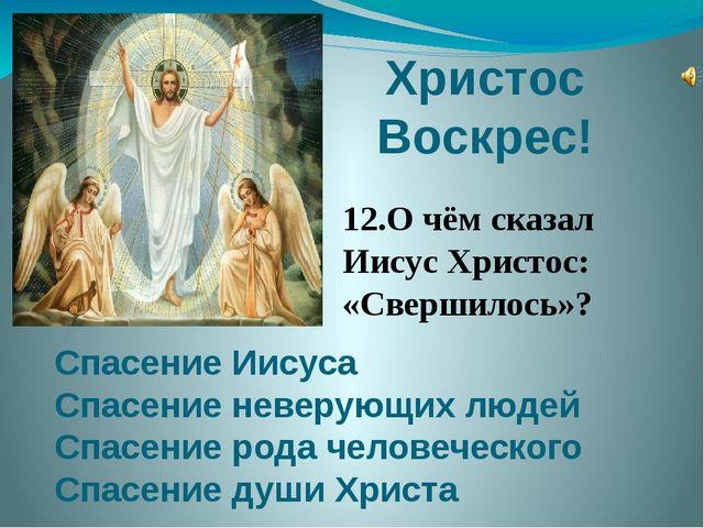 Христос Воскрес! Спасение Иисуса Спасение неверующих людей Спасение рода чело...