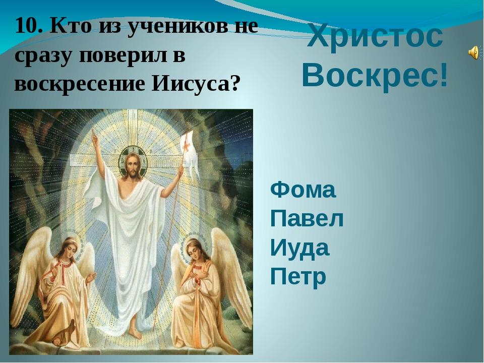 Христос Воскрес! Фома Павел Иуда Петр 10. Кто из учеников не сразу поверил в...
